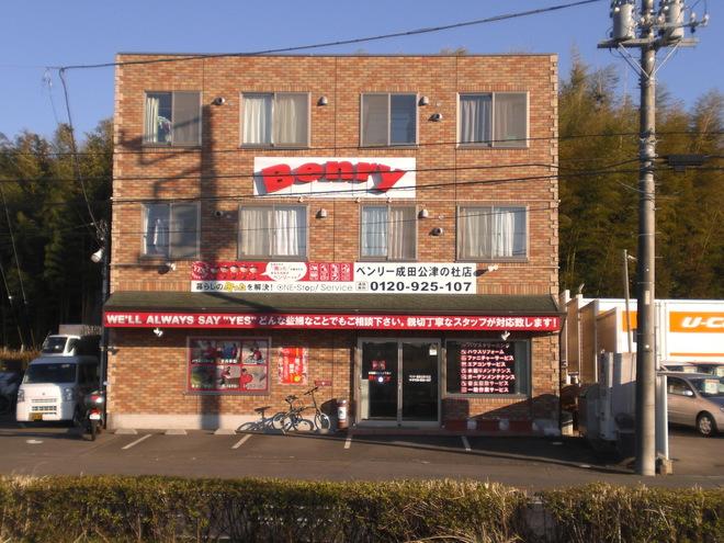 成田公津の杜店